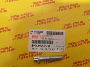 Болт головки блока цилиндров 4HG1, 4HF1, 8-94399-555-0, ISUZU
