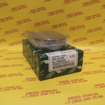 Вкладыши коренные YD22, YD25, 0.75, MS-33153, AUTOWELT